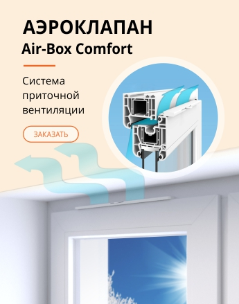 Аэроклапан Air-Box Comfort